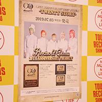 「20th Anniversary Best Album TWENTY STORY」発売記念インストアイベント[2019.07.03]