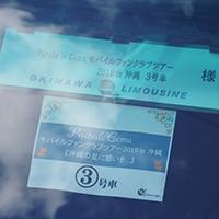 モバイルFCツアー2019 in 沖縄 「沖縄の星に願いを・・・」② [2019.11.8~10]